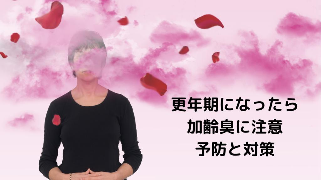 臭 加 予防 齢